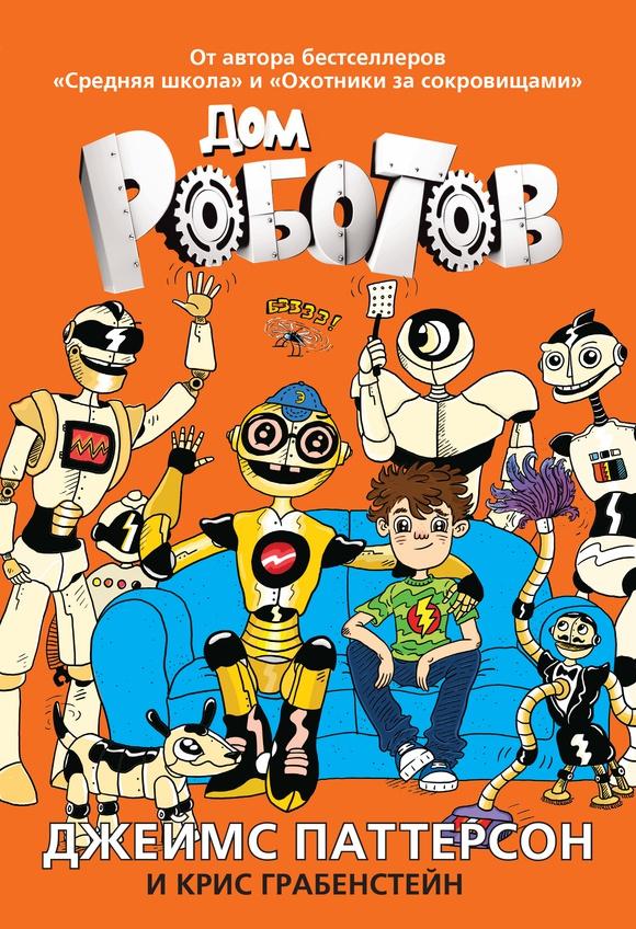 Дом роботов, книжка для детей