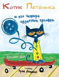 Книга: Котик Петенька и его четыре чудесные пуговки