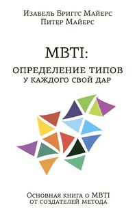 Книга: MBTI: Определение типов. У каждого свой дар