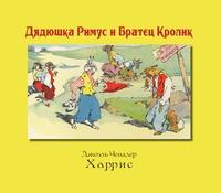 Книга: Дядюшка Римус и Братец Кролик