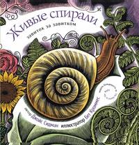 Книга: Живые спирали