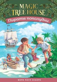 Книга: Пираты пополудни (Волшебный дом на дереве - 4)