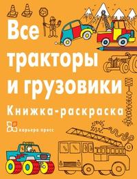 Книга: Все тракторы и грузовики