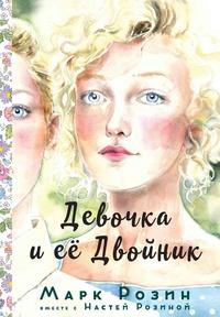 Книга: Девочка и ее двойник