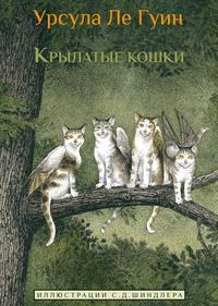 Книга: Крылатые кошки