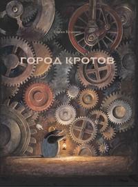 Книга: Город Кротов