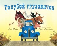 Книга: Голубой грузовичок