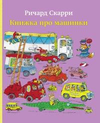 Книга: Книжка про машинки (в твердой обложке)