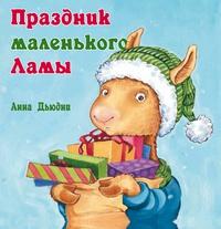 Книга: Праздник маленького Ламы