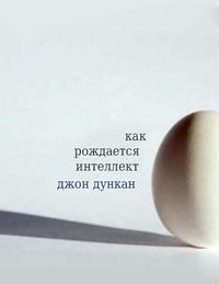 Книга: Как рождается интеллект