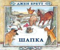 Книга: Шапка
