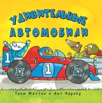 Книга: Удивительные автомобили