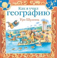 Книга: Как я учил географию