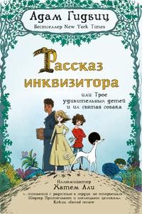 Книга: Рассказ инквизитора. или Трое удивительных детей и их святая собака