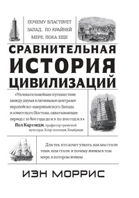 Книга: Сравнительная история цивилизаций. Почему властвует Запад... по крайней мере, пока еще.