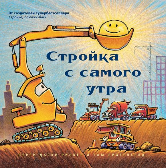 Стройка с самого утра, книжка про трактор
