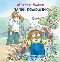 Книга: Папин помощник