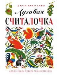 Книга: Луговая считалочка