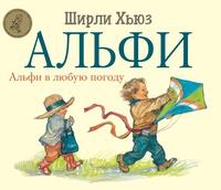 Книга: Альфи в любую погоду