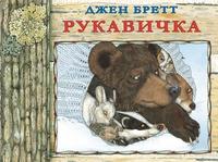Книга: Рукавичка (в мягкой обложке)