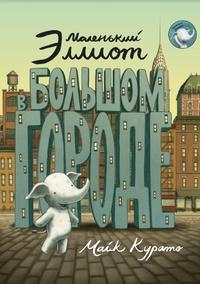 Книга: Маленький Эллиот в большом городе