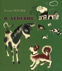 Книга: В деревне