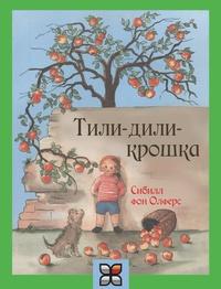 Книга: Тили-дили-крошка