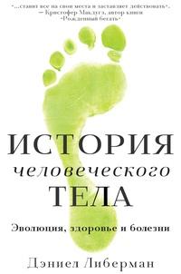 Книга: История человеческого тела, Эволюция, здоровье и болезни