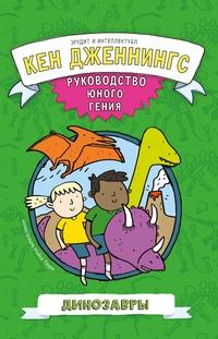 Книга: Динозавры. Руководство юного гения