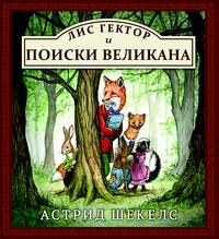 Книга: Лис Гектор и поиски великана
