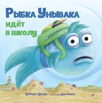 Книга: Рыбка Унывака идет в школу