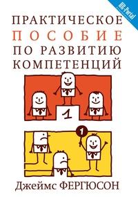 Книга: Практическое пособие по развитию компетенций
