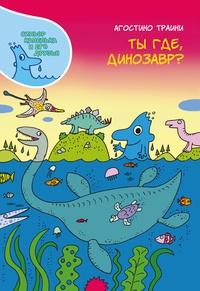Книга: Ты где, динозавр?