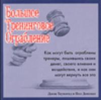 Книга: Большое тренинговое ограбление