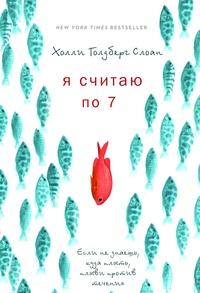 Книга: Я считаю по 7