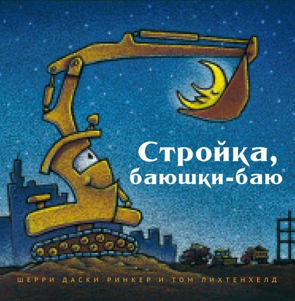 Стройка, баюшки баю, книжка про трактор