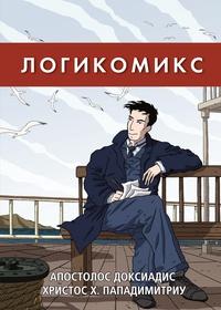 Книга: Логикомикс