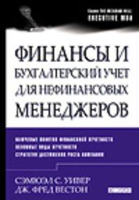 Книга: Финансы и бухгалтерский учет для нефинансовых менеджеров