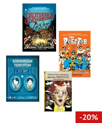 Книга: «Приключения на лето» Набор книг для детей 9-12 лет
