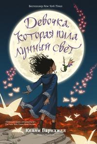 Книга: Девочка, которая пила лунный свет