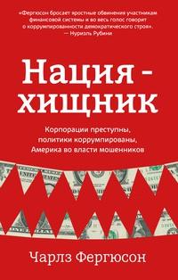Книга: Нация-хищник. Корпорации преступны, политики коррумпированы, Америка во власти мошенников