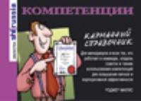 Книга: Компетенции (карманный справочник)