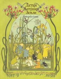 Книга: Детки матушки земли