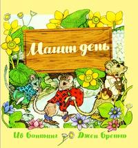 Книга: Мамин день