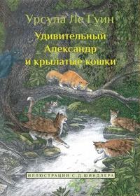 Книга: Удивительный Александр и крылатые кошки