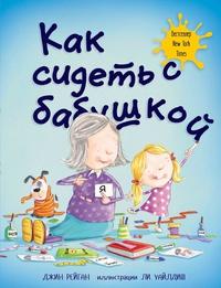 Книга: Как сидеть с бабушкой