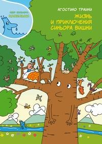 Книга: Жизнь и приключения синьора Вишни