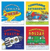 Книга: Все книги серии «Удивительный транспорт» в одном наборе