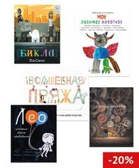 Книга: «Лучшие иллюстрации современной мировой детской литературы» 5 книг для детей 5-8 лет
