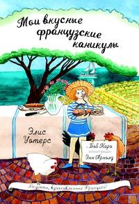 Книга: Мои вкусные французские каникулы